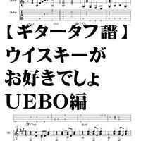 【ギタータブ譜】ウイスキーがお好きでしょ・UEBO編