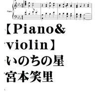 【宮本笑里】いのちの星・ピアノ伴奏譜+バイオリンソロ譜