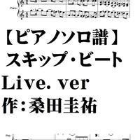 【ピアノソロ譜】スキップ・ビート/Live.ver/KUWATAバンド