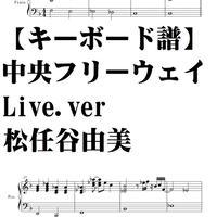【ピアノパート譜】中央フリーウェイLive.ver・松任谷由美