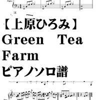 【上原ひろみ】Green Tea Farm/ピアノソロ譜
