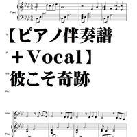 【ピアノ伴奏+Vocal】彼こそ奇跡