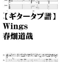 【ギタータブ譜】Wings 春畑道哉