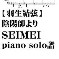 【羽生結弦】陰陽師よりSEIMEI・ピアノソロ譜