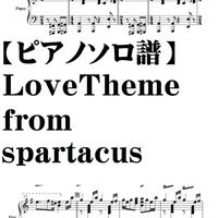 【ピアノソロ譜】Love Theme from Spartacus