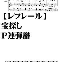 【レフレール】宝探し・P連弾譜
