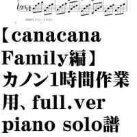 【canacanafamily編】カノン1時間・パッヘルベル・完全コピー譜pianosolo譜