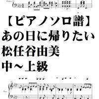 【ピアノソロ譜】あの日に帰りたい/松任谷由美