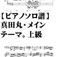 【ピアノソロ譜】真田丸メインテーマ・上級