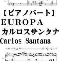 【ピアノパート譜】ヨーロッパ・カルロスサンタナ・EUROPA・CarlosSantana