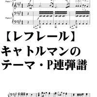 【レフレール】キャトルマンのテーマ・P連弾譜・Piano Duo