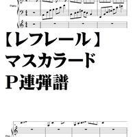 【レフレール】マスカラード・P連弾譜