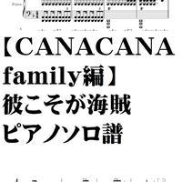 【CANACANAfamily 編】彼こそが海賊 ピアノソロ譜