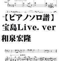 【ピアノソロ譜】宝島Live.ver.和泉宏隆