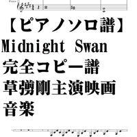 【ピアノソロ譜】Midnight swan メインテーマ・ 完全コピー譜・草彅剛主演映画