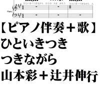 【ピアノ伴奏+歌】ひといきつきながら・山本彩+辻井伸行
