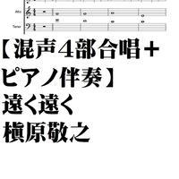 【混声4部合唱+ピアノ伴奏譜】遠く遠く・篠原敬之