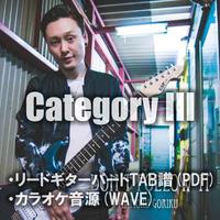 Category III TAB譜&カラオケ音源
