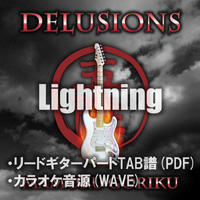 Lightning TAB譜&カラオケ音源