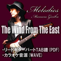 The Wind From The East TAB譜&カラオケ音源