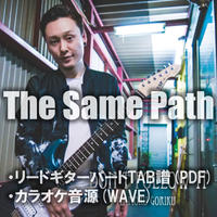 The Same Path TAB譜&カラオケ音源