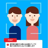 【※必読※ 】お写真撮影時の注意点!!