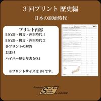 3回プリント歴史編 日本の原始時代