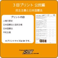 3回プリント公民編 民主主義と日本国憲法