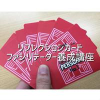 残2【7月20日(土)開催@青山】リフレクションカード®ファシリテーター養成講座