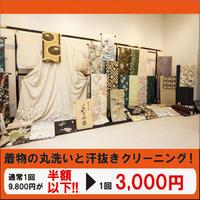 京都きもの市場 福岡天神店
