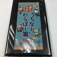 沖縄限定★うちなーわらばー箸★お子様用のお箸