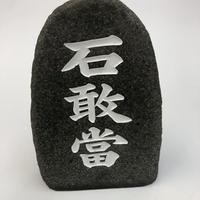 沖縄★石敢當(いしがんとう)★魔除け★自然石風石敢當