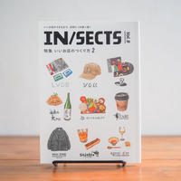 『IN/SECTS  Vol. 9  特集 いいお店のつくり方2』