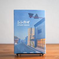 『シンカイ STORY BOOK』