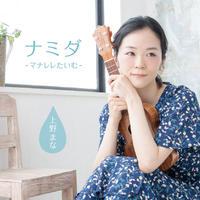 ナミダ -マナレレたいむ-[CD]