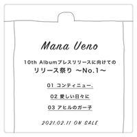 """10th リリース祭り""""第一弾"""" [CD-R]"""