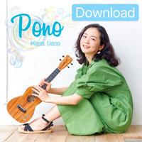 Pono 特典付き♫ ※ダウンロード音源