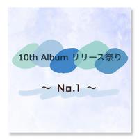 """10th リリース祭り""""第一弾""""[ダウンロード]歌詞カード付き"""