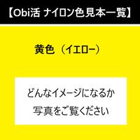 Obi活 黄色(イエロー)を組合わせた写真一覧