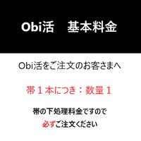 Obi活 基本料金(下処理代)
