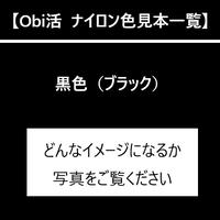 Obi活 黒色(ブラック)を組合わせた写真一覧