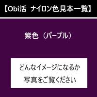 Obi活 紫色(パープル)を組合せた写真一覧
