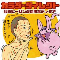 カラダ・ダイレクト 経絡ヒーリング応用ボディケア