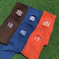 漢字ソックス
