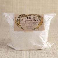 【BIG&eco】玄米パンケーキミックス 1kg  <グルテンフリー・ヴィーガン> ✫パンケーキ、クレープ、クッキー、蒸しパンなどアレンジも簡単✫200g袋より10%・¥258お得✫