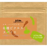 有機ピクルススパイス 20g <オーガニック・無添加・ヴィーガン> ✫7種のスパイスブレンドで簡単・おいしい自家製ピクルス✫