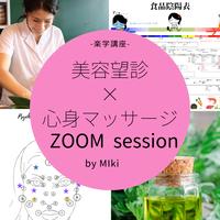 『美容望診×心身マッサージ×食』ZOOMで2名限定レッスン・特製YASOUオイル付き