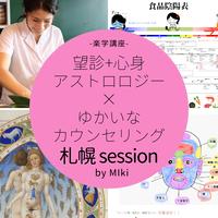 9/19(日)札幌出張『望診×心身アストロロジー×食』プライベート予約セッション