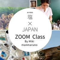 2/9(火)ZOOM Class「塩-日本編-」Miki