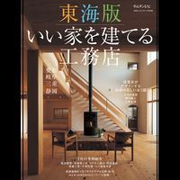 別冊64号 東海版 いい家を建てる工務店